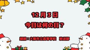 12月3日は「カレンダーの日」