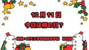 12月11日は「百円玉記念日」