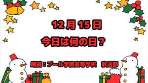 12月15日は「観光バス記念日」
