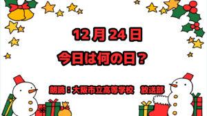 12月24日は 「クリスマス・イヴ」