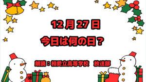12月27日は 「浅草仲見世記念日」