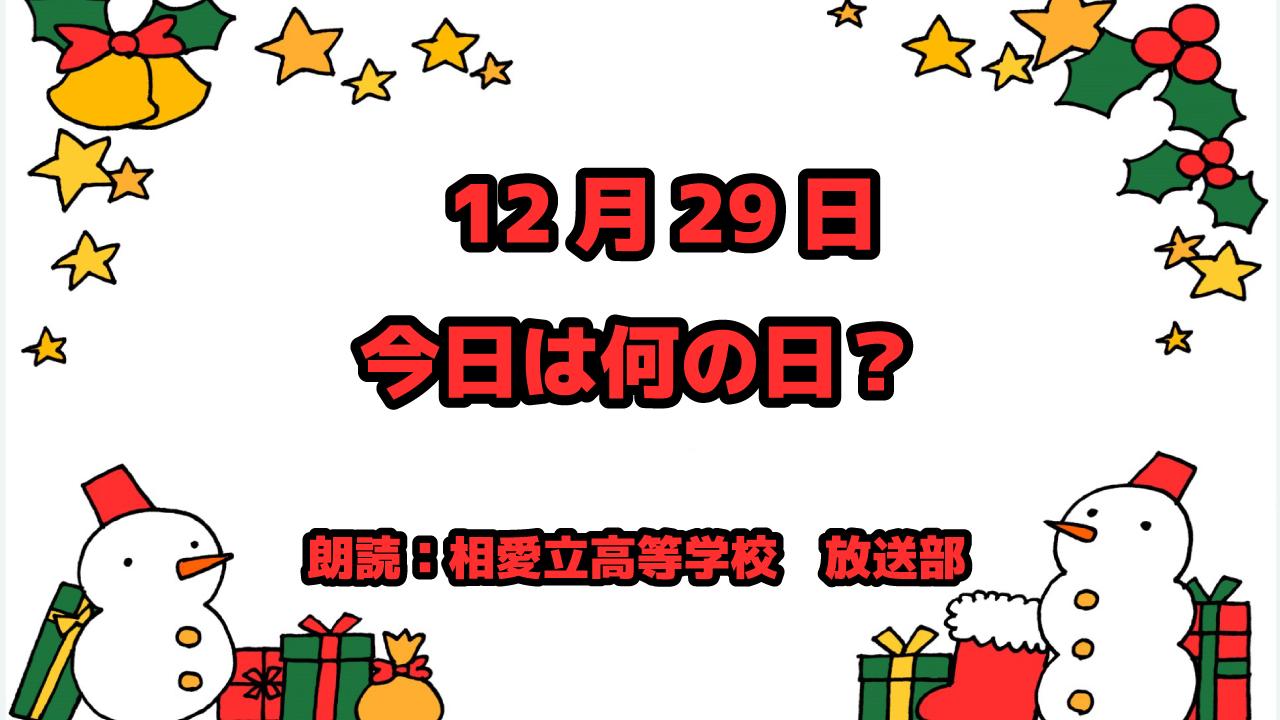12月29日は 「清水トンネル貫通記念日」