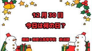 12月30日は「地下鉄記念日」
