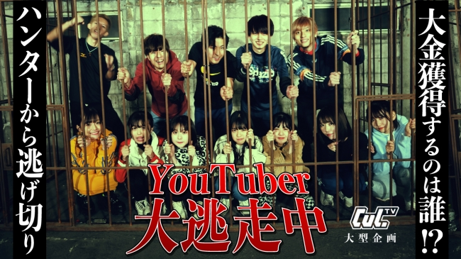 CulTV大型企画!VAZ所属の人気YouTuber総勢12名が集結!!「YouTuber大逃走中」公開決定!