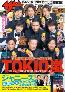 年に1度の恒例企画がやってきた!TOKIO×嵐が表紙&グラビアでTOKIOと嵐が撮り合いっこ!