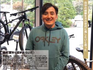 Worker's file VOL.08 全日本マウンテンバイクヘッドコーチ、スポーツバイク専門店経営 鈴木 雷太