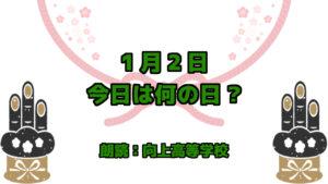 1月2日は「初夢の日」