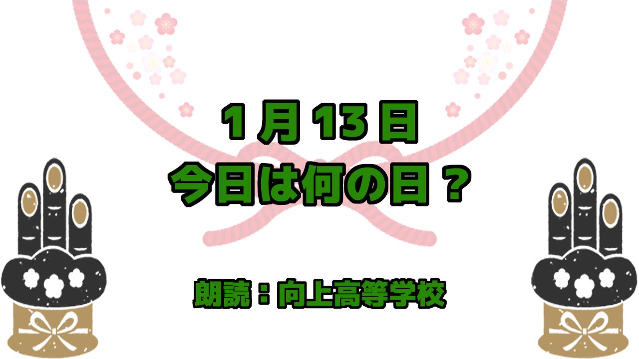 1月13日は 「東京が一番寒かった日」