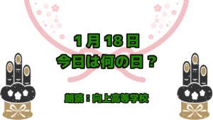 1月18日は「118番の日」