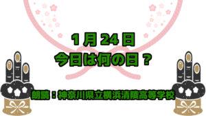 1月24日は 「ボーイスカウト創立記念日」