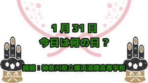 1月31日は 「五つ子誕生の日」