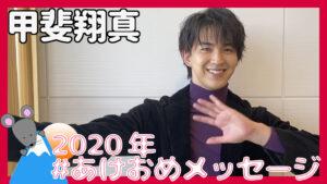 甲斐翔真さんから2020年あけおめメッセージが到着!<#あけおめメッセージ>