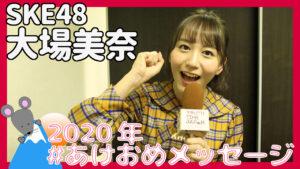 SKE48大場美奈さんから2020年あけおめメッセージが到着!<#あけおめメッセージ>