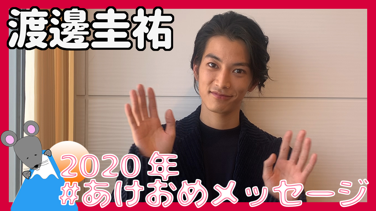 渡邊圭祐さんから2020年あけおめメッセージが到着!<#あけおめメッセージ>