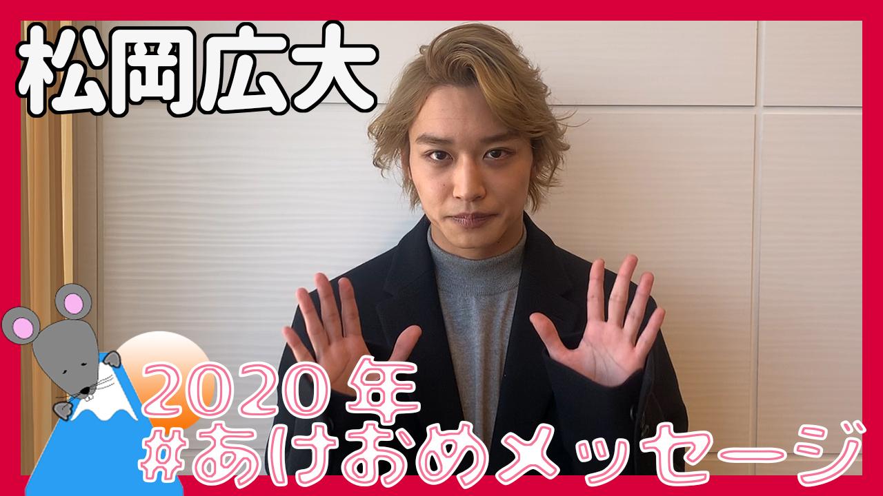 松岡広大さんから2020年あけおめメッセージが到着!<#あけおめメッセージ>