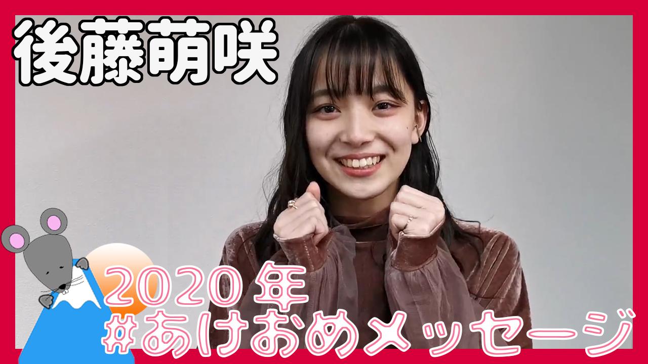 後藤萌咲さんから2020年あけおめメッセージが到着!<#あけおめメッセージ>