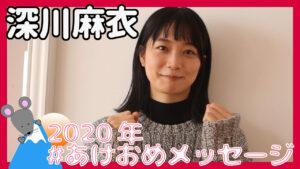 深川麻衣さんから2020年あけおめメッセージが到着!<#あけおめメッセージ>