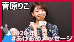 菅原りこさんから2020年あけおめメッセージが到着!<#あけおめメッセージ>