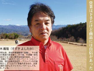 Worker's file VOL.09 テーピング開発/販売会社経営、フットトレーナー 鈴木 義隆