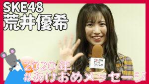 SKE48荒井優希さんから2020年あけおめメッセージが到着!<#あけおめメッセージ>