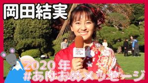 岡田結実さんから2020年あけおめメッセージが到着!<#あけおめメッセージ>