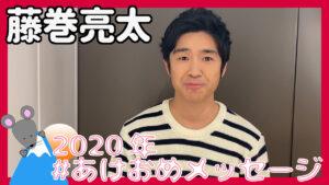 藤巻亮太さんから2020年あけおめメッセージが到着!<#あけおめメッセージ>