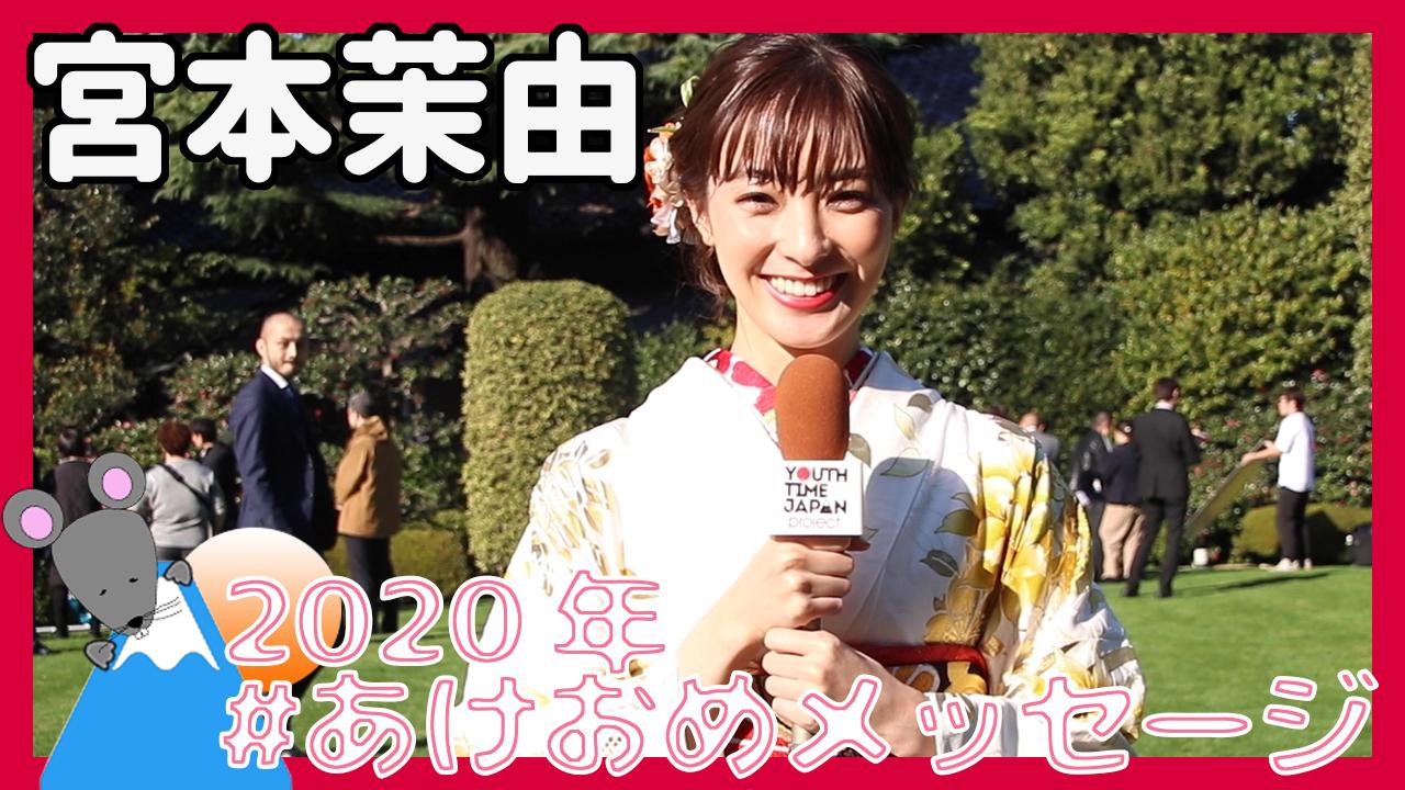 宮本茉由さんから2020年あけおめメッセージが到着!<#あけおめメッセージ>