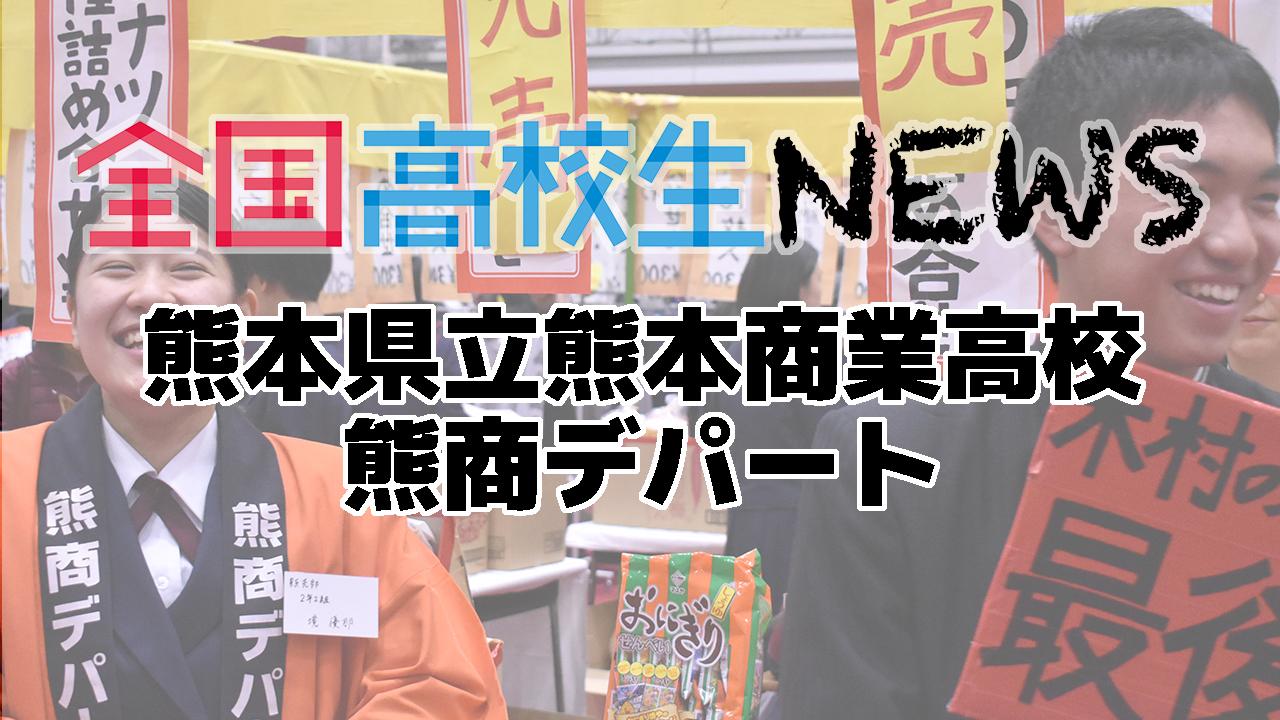 【熊本県立熊本商業高等学校】熊商デパートの様子!