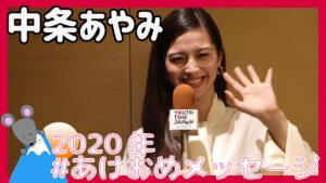中条あやみさんから2020年あけおめメッセージが到着!<#あけおめメッセージ>