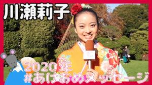 川瀬莉子さんから2020年あけおめメッセージが到着!<#あけおめメッセージ>