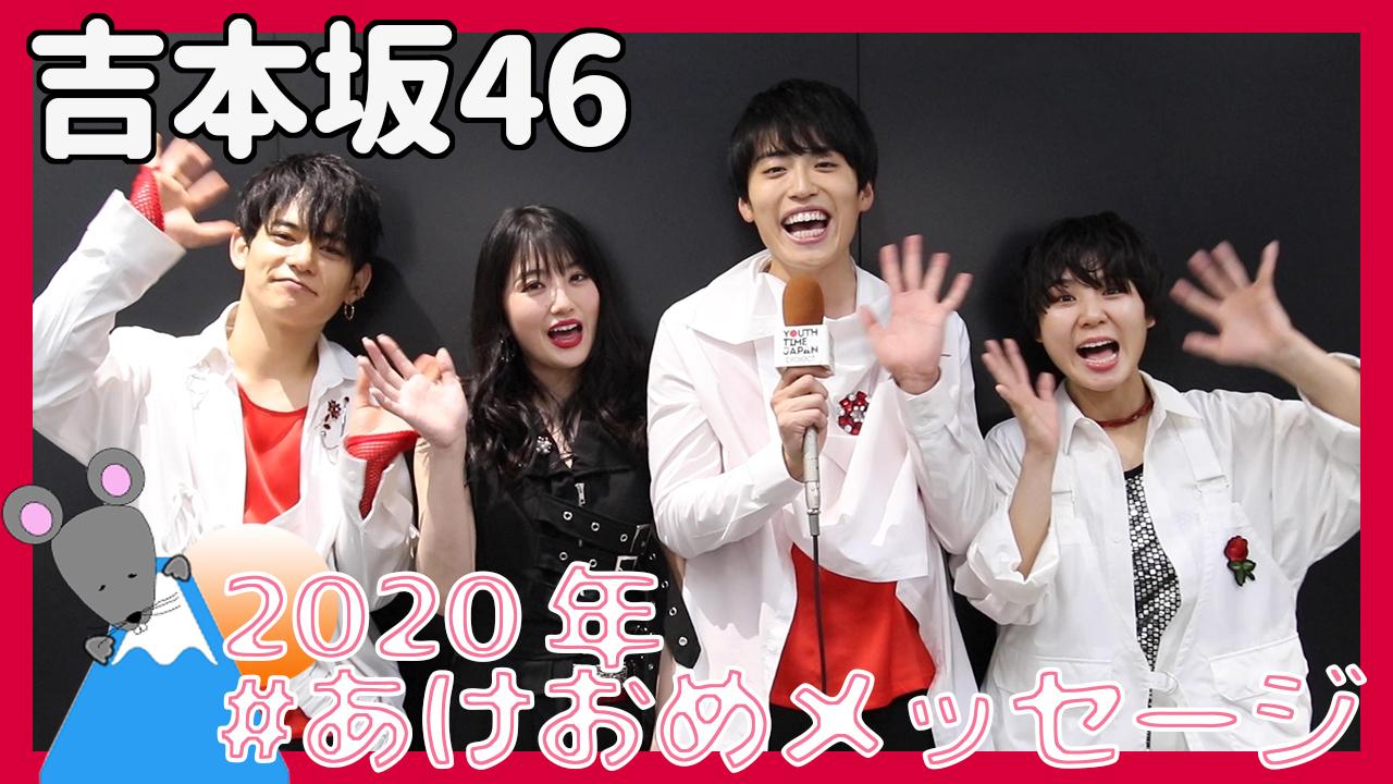 吉本坂46(RED)から2020年あけおめメッセージが到着!<#あけおめメッセージ>
