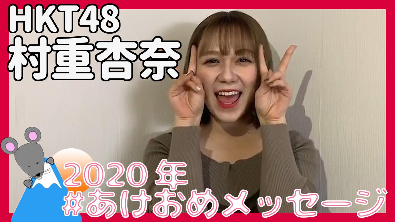 HKT48村重杏奈さんから2020年あけおめメッセージが到着!<#あけおめメッセージ>