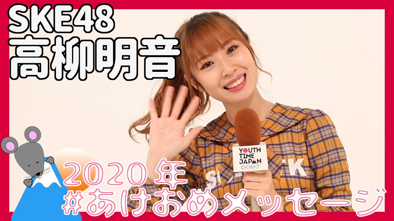 SKE48高柳明音さんから2020年あけおめメッセージが到着!<#あけおめメッセージ>