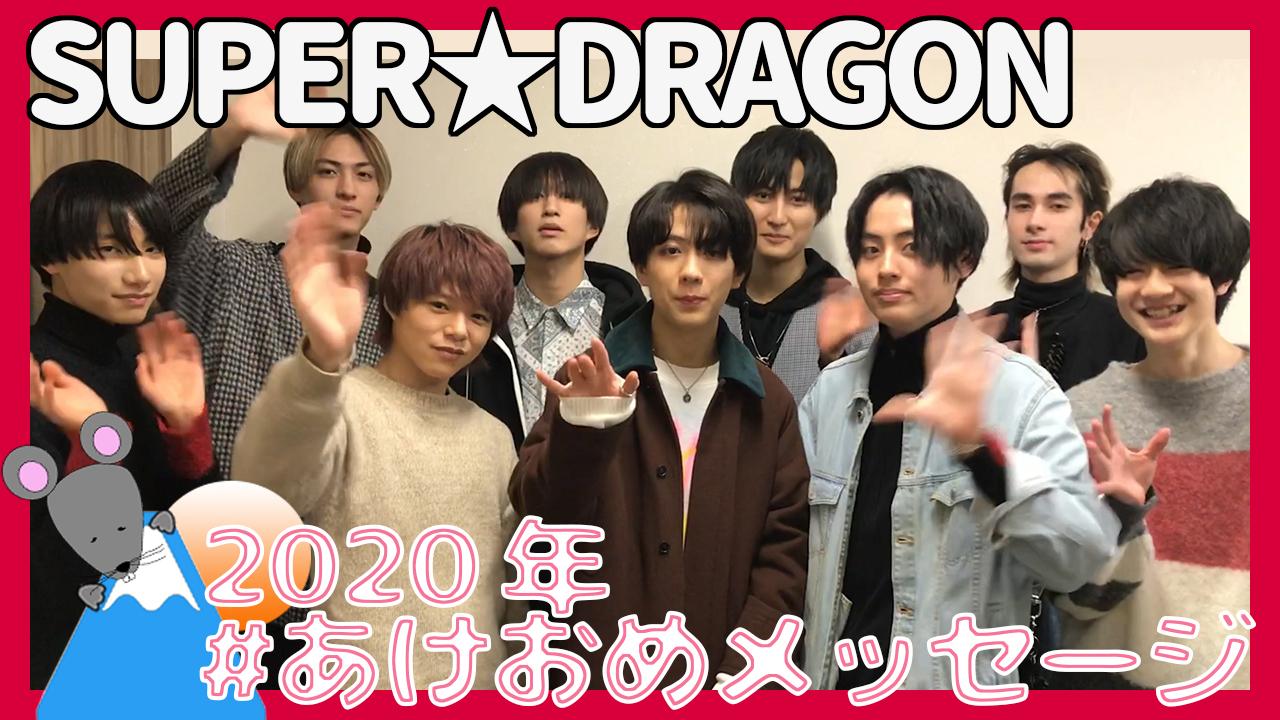 SUPER★DRAGONから2020年あけおめメッセージが到着!<#あけおめメッセージ>