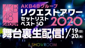 「AKB48グループ リクエストアワー セットリストベスト50 2020」SHOWROOM裏生配信が今年も決定!1位は一体どの曲に…?