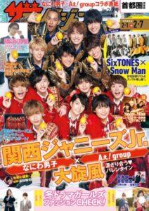 なにわ男子とAぇ! groupが表紙&グラビアに登場! 関西ジャニーズJr.大旋風を巻き起こす!