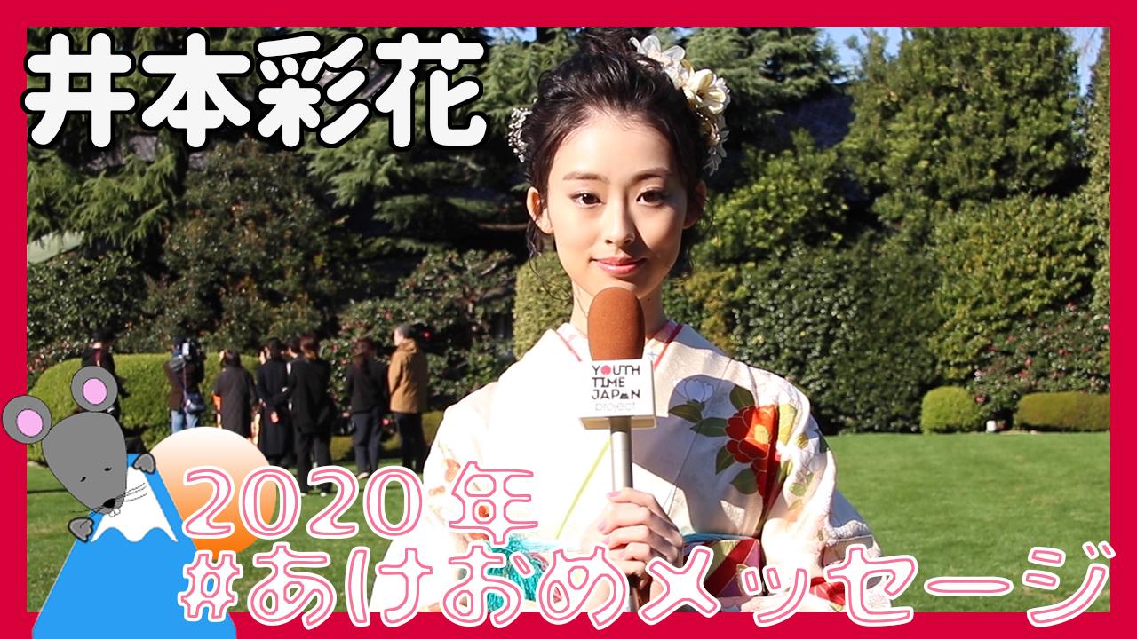 井本彩花さんから2020年あけおめメッセージが到着!<#あけおめメッセージ>