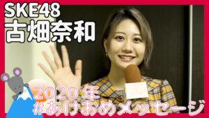 SKE48古畑奈和さんから2020年あけおめメッセージが到着!<#あけおめメッセージ>