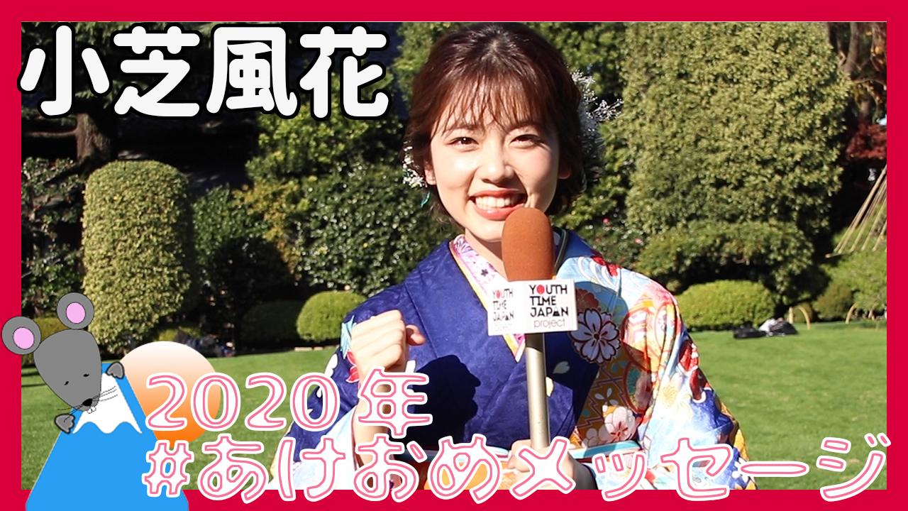 小芝風花さんから2020年あけおめメッセージが到着!<#あけおめメッセージ>