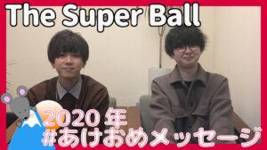 The Super Ballから2020年あけおめメッセージが到着!<#あけおめメッセージ>
