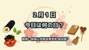 2月1日は「テレビ放送記念日」