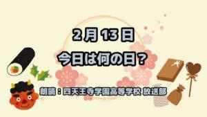 2月13日は 「苗字制定記念日」
