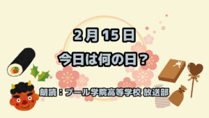 2月15日は 「全日本スキー連盟設立の日」