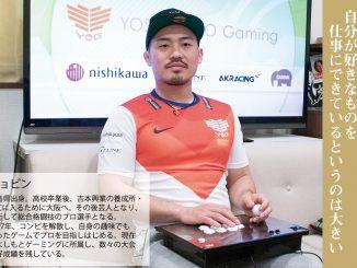Worker's file VOL.10 eスポーツ選手 ジョビン(33)