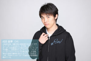 元スノーボード選手 成田 童夢(34)さんにインタビュー!