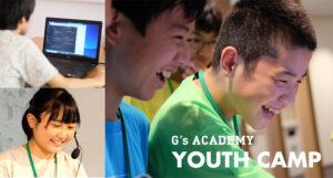 2020春 表参道で開講!中高生のためのプログラミングキャンプ『G's ACADEMY YOUTH CAMP』