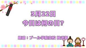 3月22日は 「放送記念日」