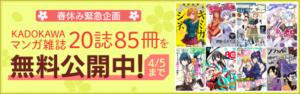 春休み緊急企画!KADOKAWAの人気コミック雑誌20誌85冊が期間限定で無料公開中!
