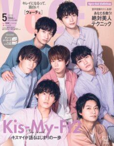 Kis-My-Ft2がスペシャルエディションの表紙に初登場&12ページの大特集! VOCE5月号は3月21日(土)発売!