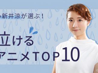 2020年版泣けるアニメTOP10!週に100本以上アニメ観るアニメウォッチャー・小新井涼が厳選!